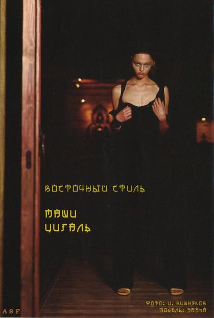 oriental style - magazine debut 2004
