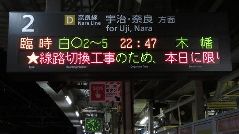 【JR奈良線のレアな行き先】 東福寺駅で 「木幡行き」 を撮る(2019年11月)