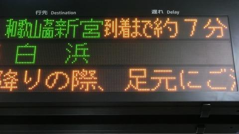 【大幅遅延】 新大阪駅で 発車標の 「到着まで約〇分」 表示 & 289系を撮る (2019年2月)