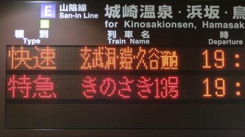 JR西日本 北近畿地区で 「快速」 を全て廃止。 普通列車に格下げ。 (2021年春のダイヤ改正)