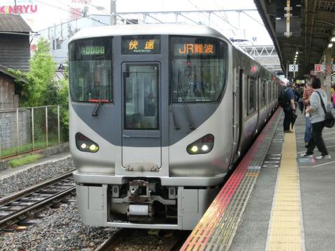 【激レア】 阪和線で臨時快速 「JR難波行き」 運転!!!(2015年5月9日)