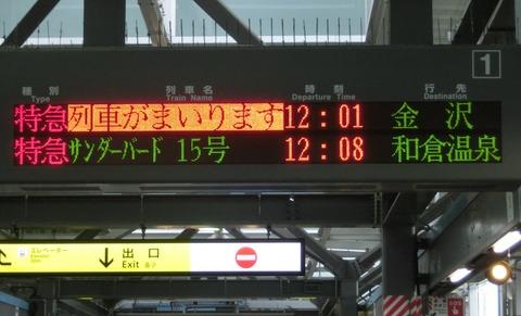 福井駅 ホームの電光掲示板(発車標) 【2017年3月】
