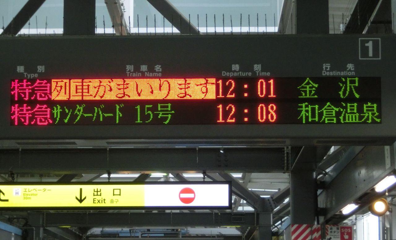 福井駅 ホームの電光掲示板(発車標) 【2017年3月】 : 関西のJR ...