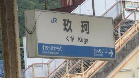 岩徳線の駅名標を一部撮り集めてみた (高水・玖珂・西岩国など)  【2021年9月】