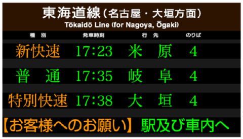 【JR東海】 在来線 改札口のLED発車標を全て液晶ディスプレイに! 2030年頃までに取り替え!金山駅・八田駅は2019年3月に取り替え!