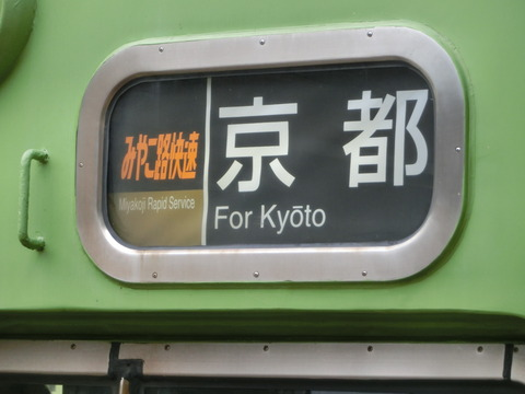 【珍事】 奈良駅で103系の 「みやこ路快速」 が出現!(2019年3月16日)