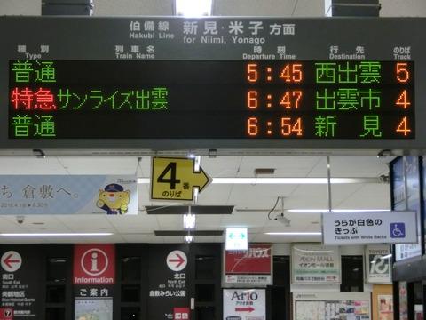 【レアな行き先】 倉敷駅で普通 「西出雲行き」 の表示を撮る (2016年1月)