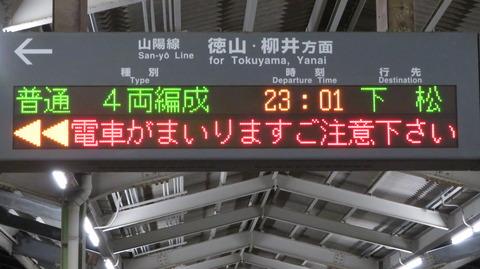 【ダイヤ改正で新設】 防府駅で 「下松行き」 の表示を撮る (2021年9月)