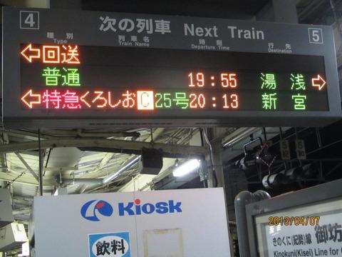 【レアな行き先】 和歌山駅 「湯浅行き」 の表示&放送 【更新前】