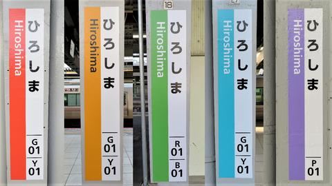 広島駅 在来線ホームの ひらがな駅名標が再度更新! 駅ナンバー入りに! (2020年10月)