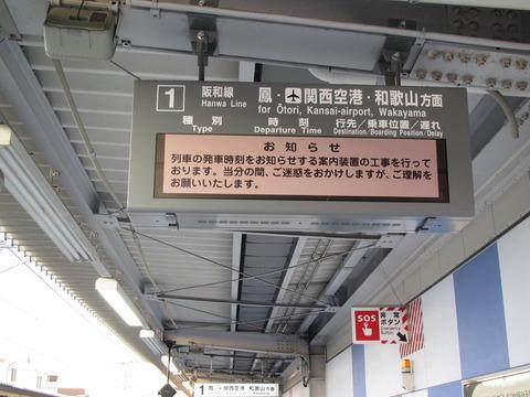 【阪和線】 南田辺駅に新しい発車標が設置される。 2013年中に運行管理システム更新か。 (2012年11月)