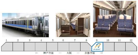新快速 Aシートのイメージ図(JR西日本 ニュースリリースより)