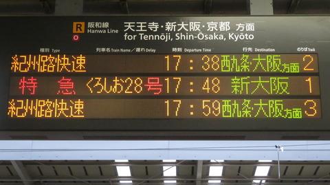 和歌山駅の発車標に変化が! 大阪方面行きが 「西九条・大阪方面行き」 に変更(2020年9月)