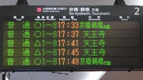大阪環状線で 「○印」 の乗車位置表示が復活! 女性専用車とトイレの有無が区別可能に。(2021年3月)