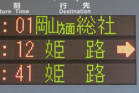 【ダイヤ改正で登場】 播州赤穂駅で 「岡山方面 総社行き」 を撮る (2020年11月)
