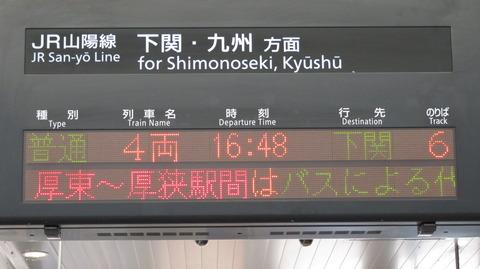 激レア行き先 「厚東行き」 を撮ろうと 新山口駅へ行ったら、「下関行き」 と案内されていた件 (2021年9月)