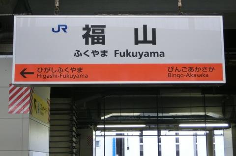 福山駅 在来線ホームの駅名標 新旧比較(新・ラインカラー導入後)