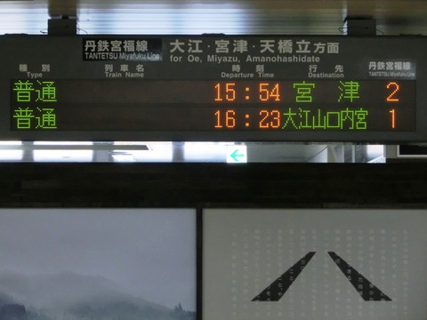 【京都丹後鉄道】 1日1本のレアな行き先 「大江山口内宮行き」 消える! 2018年春のダイヤ改正で。