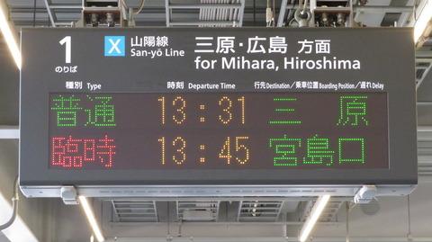 尾道駅の発車標、「etSETOra」 の種別が 快速から 「臨時」 に変更される (2021年1月)