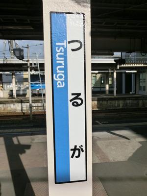 北陸本線 敦賀駅以北の 「ひらがな駅名標」 が一部更新!(2016年10月)