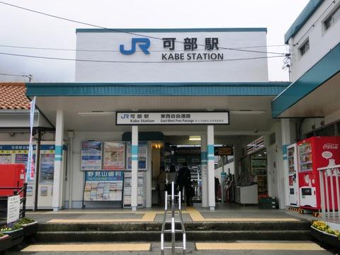 【可部線】 可部駅 改札口の電光掲示板(発車標)&駅構内の新旧比較