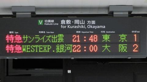 備中高梁駅で 「WEST EXPRESS 銀河」 大阪行き& 「サンライズ出雲」 東京行きの表示を撮る (2020年10月)