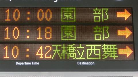亀岡駅で特急まいづる 「西舞鶴行き」 の表示を撮る (西日本豪雨に伴うレアな行き先) 【2018年7月】