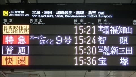 大阪駅で特急スーパーはくと 「智頭行き」 の表示を撮る (西日本豪雨に伴うレアな行き先) 【2018年7月】