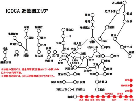 【JR西日本】 ICOCAエリア一体化の実施日が決定! 2018年9月15日(土)