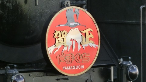 【正月限定】 山口駅で SL 「津和野稲成号」 を撮る (車両&発車標) 【2019年1月】