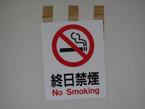 【阪和線】 我孫子町駅 駅員?による9種類の禁煙自動放送を集めてみた。 独自のメロディも! (2013年8月)