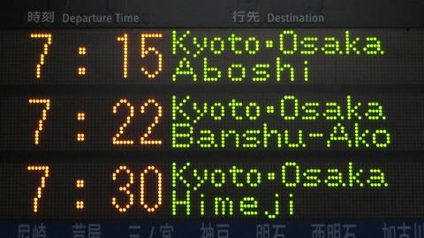 山科駅の発車標、英語の行き先表示が詳細化! 「Himeji」 は「Kyoto・Osaka Himeji」 に(2020年1月)