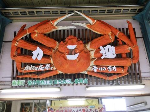 【駅紹介】 カニの町の玄関口! 浜坂駅・香住駅を訪れる(ホーム・駅舎と駅前の様子)