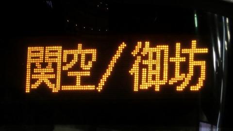 紀州路快速の 「御坊行き」 消える。 環状線→きのくに線直通の快速電車は平日朝の1本だけに。(2021年春のダイヤ改正)