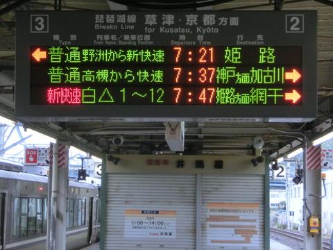 【琵琶湖線】 野洲から新快速になる普通電車、2019年春のダイヤ改正で消滅・・・