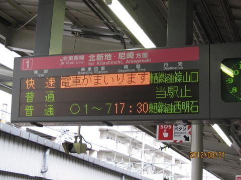 京橋駅 ホームの電光掲示板(発車標) 【2012年】