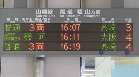 三原駅で 「WEST EXPRESS 銀河」 大阪行きを撮る (車両&発車標) 【2020年12月】