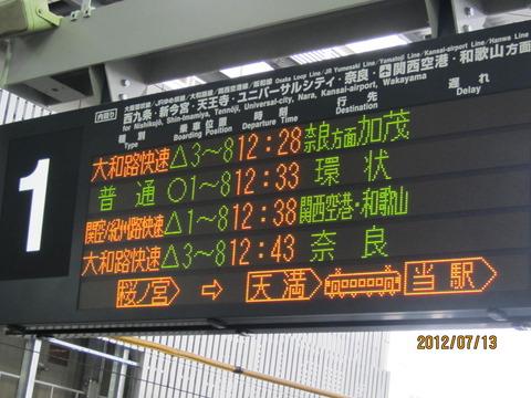 大阪駅 ホームの電光掲示板(発車標)【2012年】