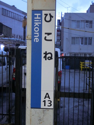 彦根駅に 「駅ナンバー」 入りの駅名標が設置される(2017年11月)
