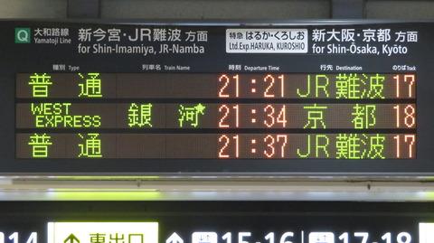 天王寺駅で 「WEST EXPRESS 銀河」 京都行きを撮る (車両&発車標) 【2021年9月】