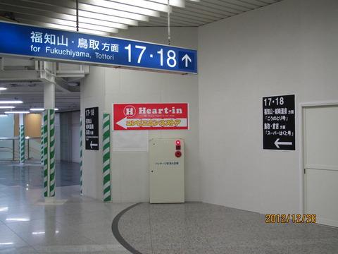 新大阪駅 新ホームの使用開始から10日後・・・コンコースに変化が! (2012年12月26日)