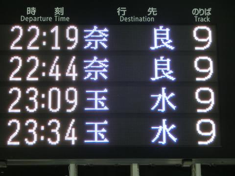 【JR奈良線の激レア行き先】 京都駅で 「玉水行き」 の表示を撮る(2018年10月)