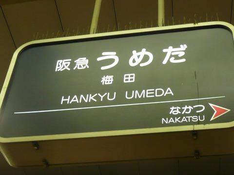阪急神戸線に乗ってみた