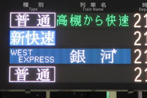 【運行開始】 京都駅で 「WEST EXPRESS 銀河」 出雲市行きの表示を撮る (2020年9月)