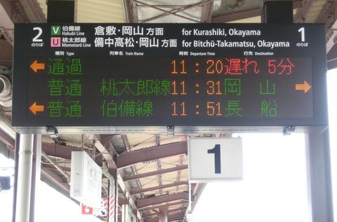 総社駅 ホーム・改札口の電光掲示板(発車標) 【2017年1月・4月】