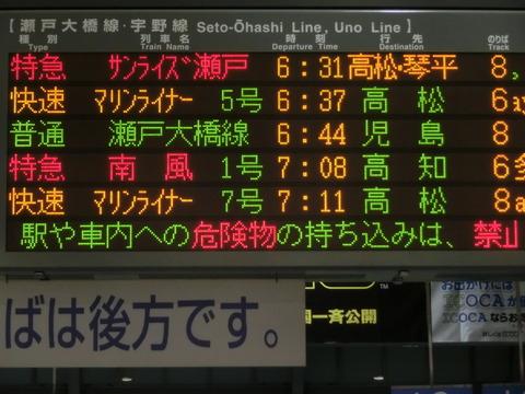 岡山駅で サンライズ瀬戸・出雲 「琴平・出雲市行き」 の表示を撮る(2016年1月)