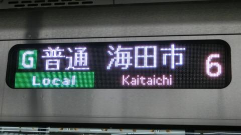 広島駅で普通 「海田市行き」 を撮る (西日本豪雨に伴うレアな行き先) 【2018年9月】