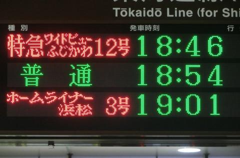 清水駅 発車標の表示が変更! 乗車位置表示追加!<表示部分拡大> 【2018年3月24日】