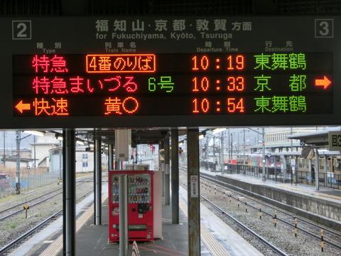 西舞鶴駅 ホーム・改札口の電光掲示板(発車標)