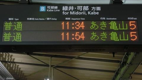 横川駅 改札口の発車標が更新! 表示の新旧比較 【2018年3月】